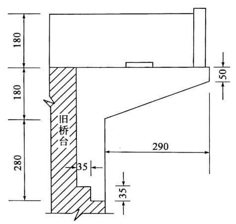 图2-98桥台双侧加宽示意图(尺寸单位:cm)