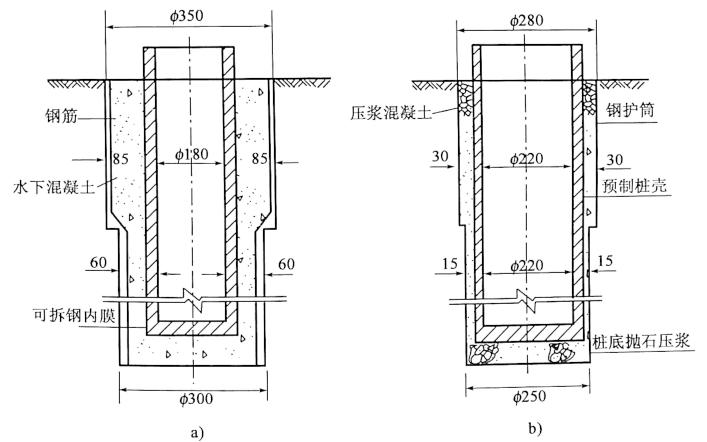 图4-2大直径空心桩成桩的两种基本方法(尺寸单位:cm)