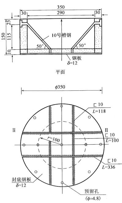 图4-34桩壳底节构造(尺寸单位;cm)