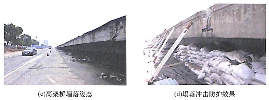 图8-27沌阳高架桥爆破效果(续)