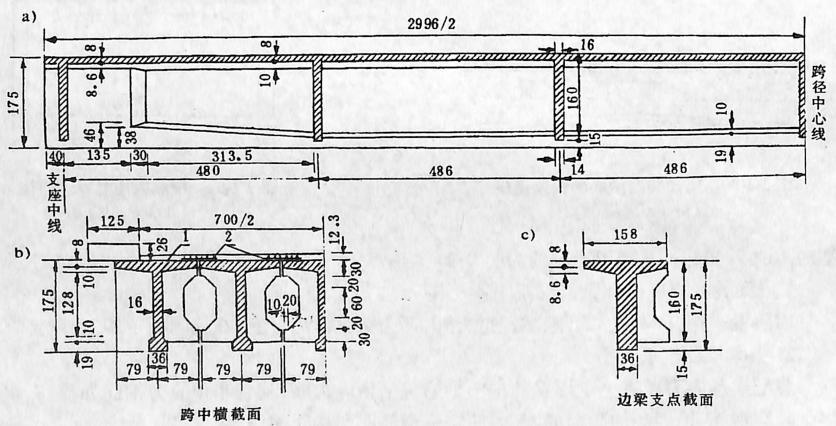 图1-1-33预应力混凝土简支T形梁桥构造